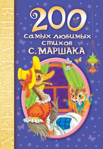 200 самых любимых стихов С. Маршака Маршак С.Я.