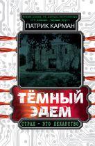 Карман Патрик - Тёмный Эдем. Начало' обложка книги