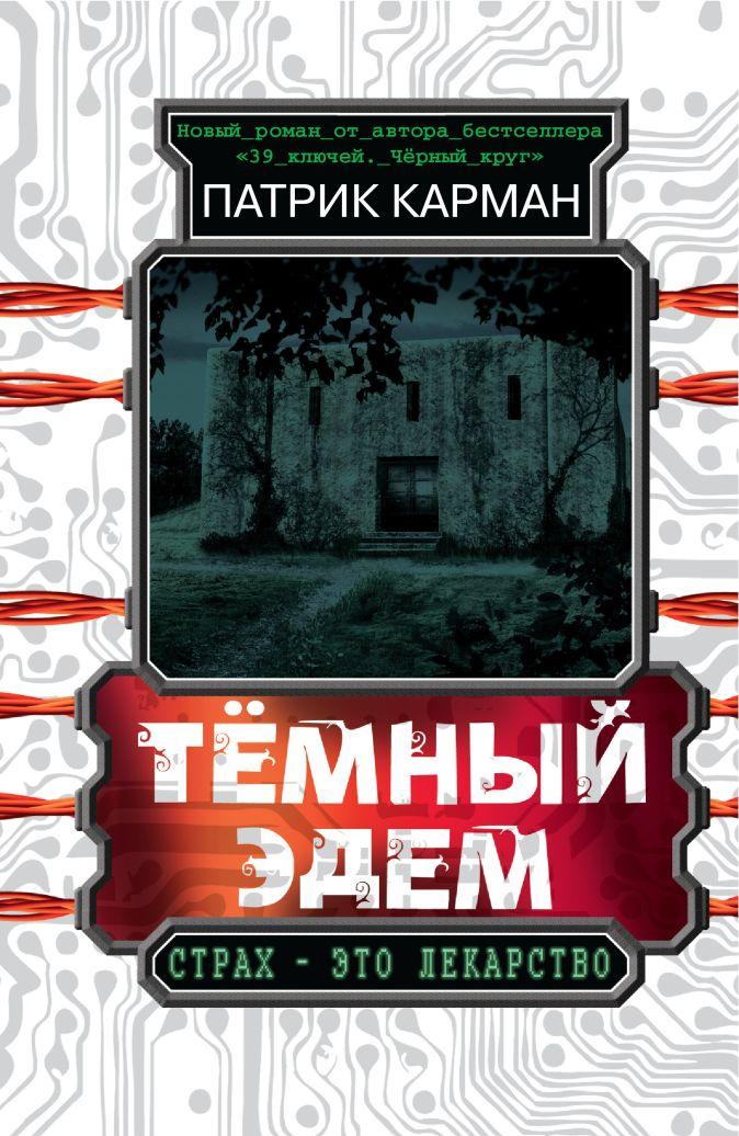 Карман Патрик - Тёмный Эдем. Начало обложка книги