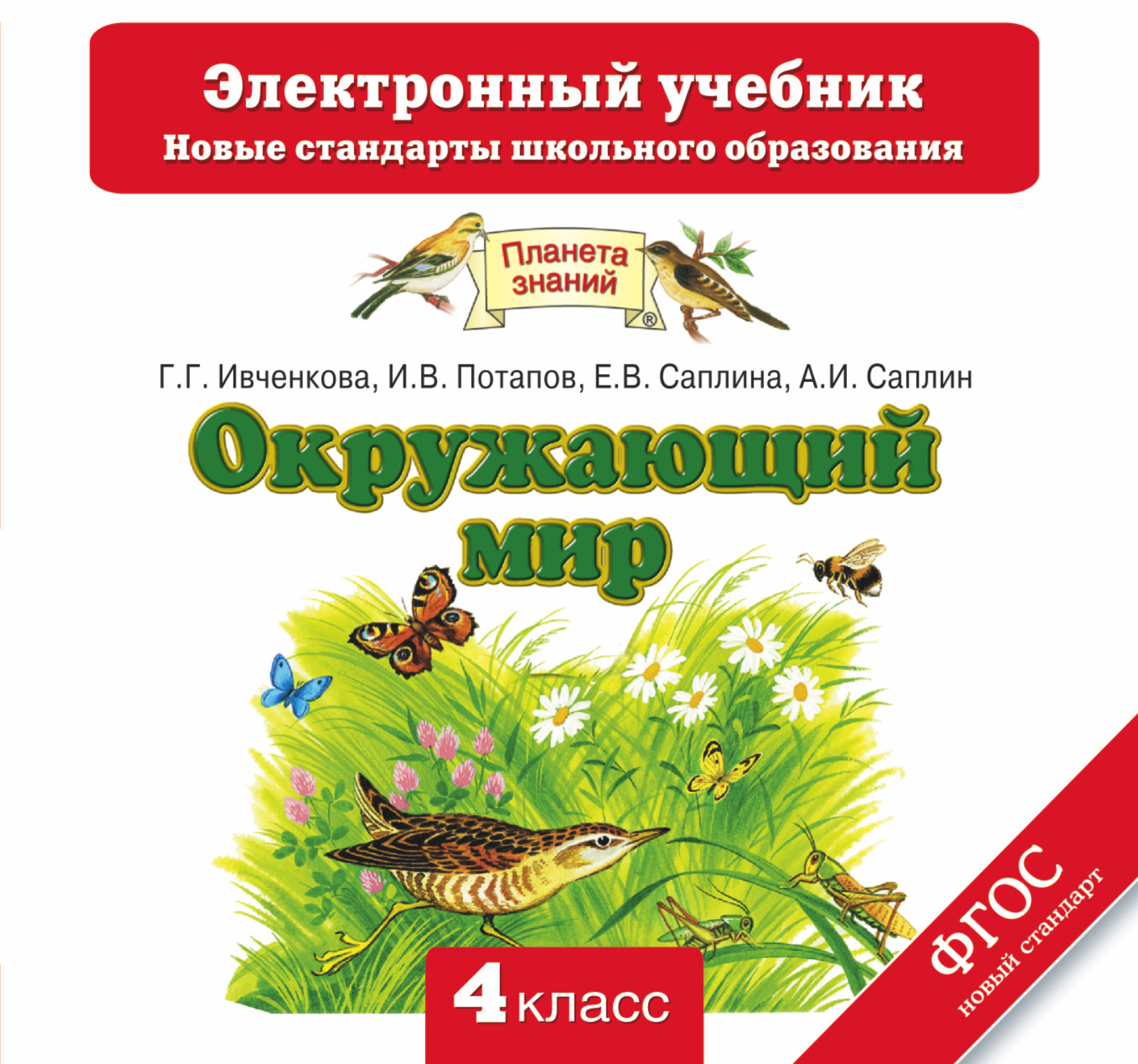 все цены на Ивченкова Г.Г., Потапов И.В., Саплин А.И. Саплина Е.В. Окружающий мир. 4 класс. Электронный учебник (CD) онлайн