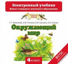 Окружающий мир. 4 класс. Электронный учебник (CD)