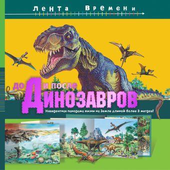До и после динозавров: невероятная панорама жизни на Земле длиной более 3 метров .