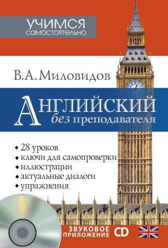 Миловидов В. - Английский без преподавателя + CD обложка книги