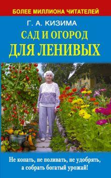 Сад и огород для ленивых. Не копать, не поливать, не удобрять, а собрать богатый урожай !