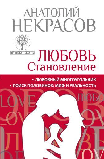Некрасов А.А. - Пятикнижие. Любовь. Становление обложка книги