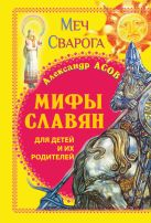 Асов А.И. - Мифы славян для детей и их родителей. Меч Сварога' обложка книги