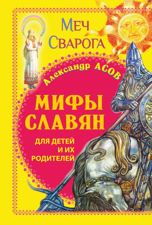 Мифы славян для детей и их родителей. Меч Сварога Асов А.И.