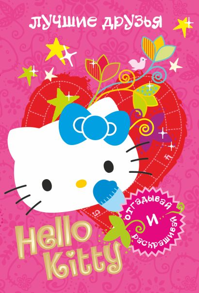 Hello kitty. Лучшие друзья - фото 1