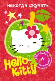 Hello Kitty. Некогда скучать