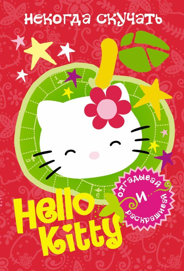 Hello Kitty. Некогда скучать .