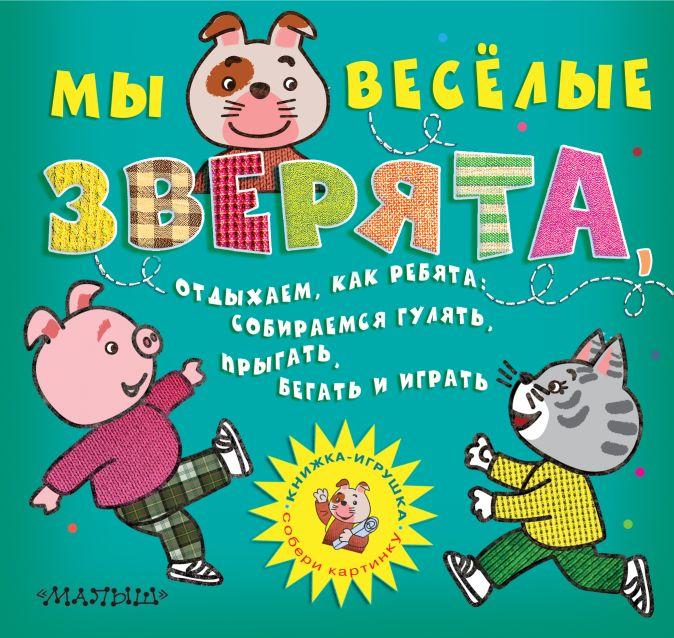 Боголюбова О.А., - Мы веселые зверята, отдыхаем, как ребята: собираемся гулять, прыгать, бегать и играть обложка книги