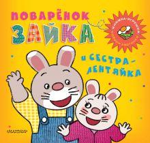 Поварёнок Зайка и сестра-лентяйка
