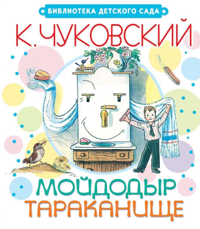 Мойдодыр. Тараканище К. Чуковский, В. Сутеев