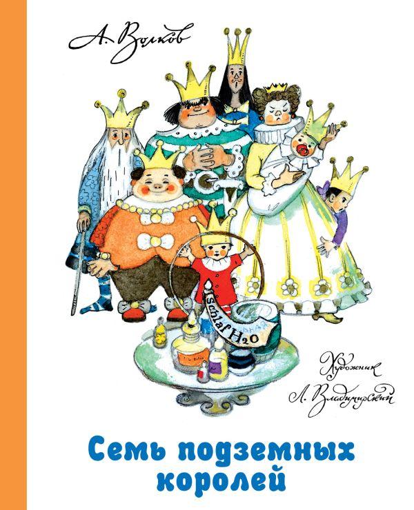 Волков Александр Мелентьевич, Владимирский Леонид Викторович Семь подземных королей