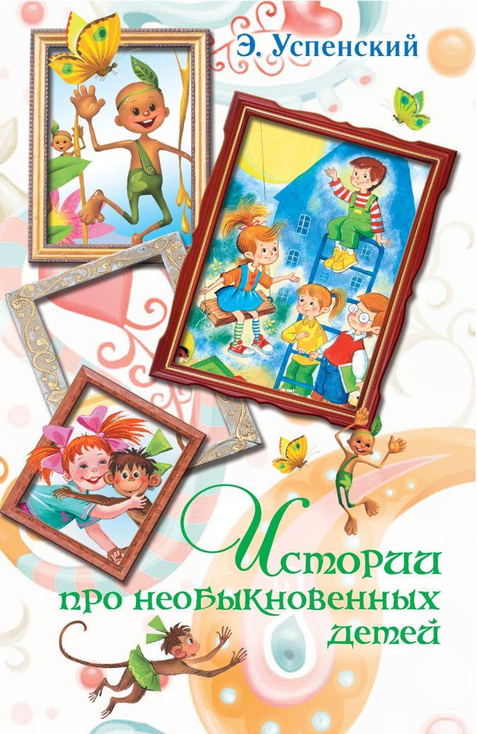 Успенский Э.Н. - Истории про необыкновенных детей обложка книги