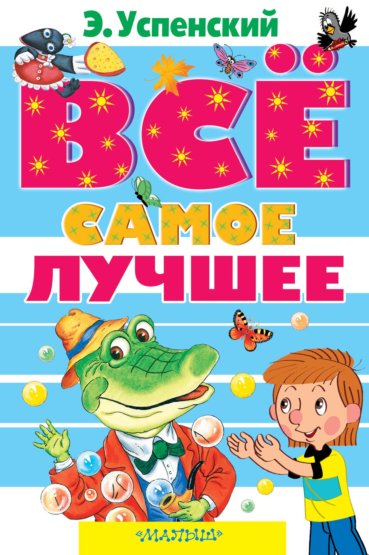 Успенский Э.Н. Все самое лучшее успенский эдуард николаевич крокодил гена и его друзья