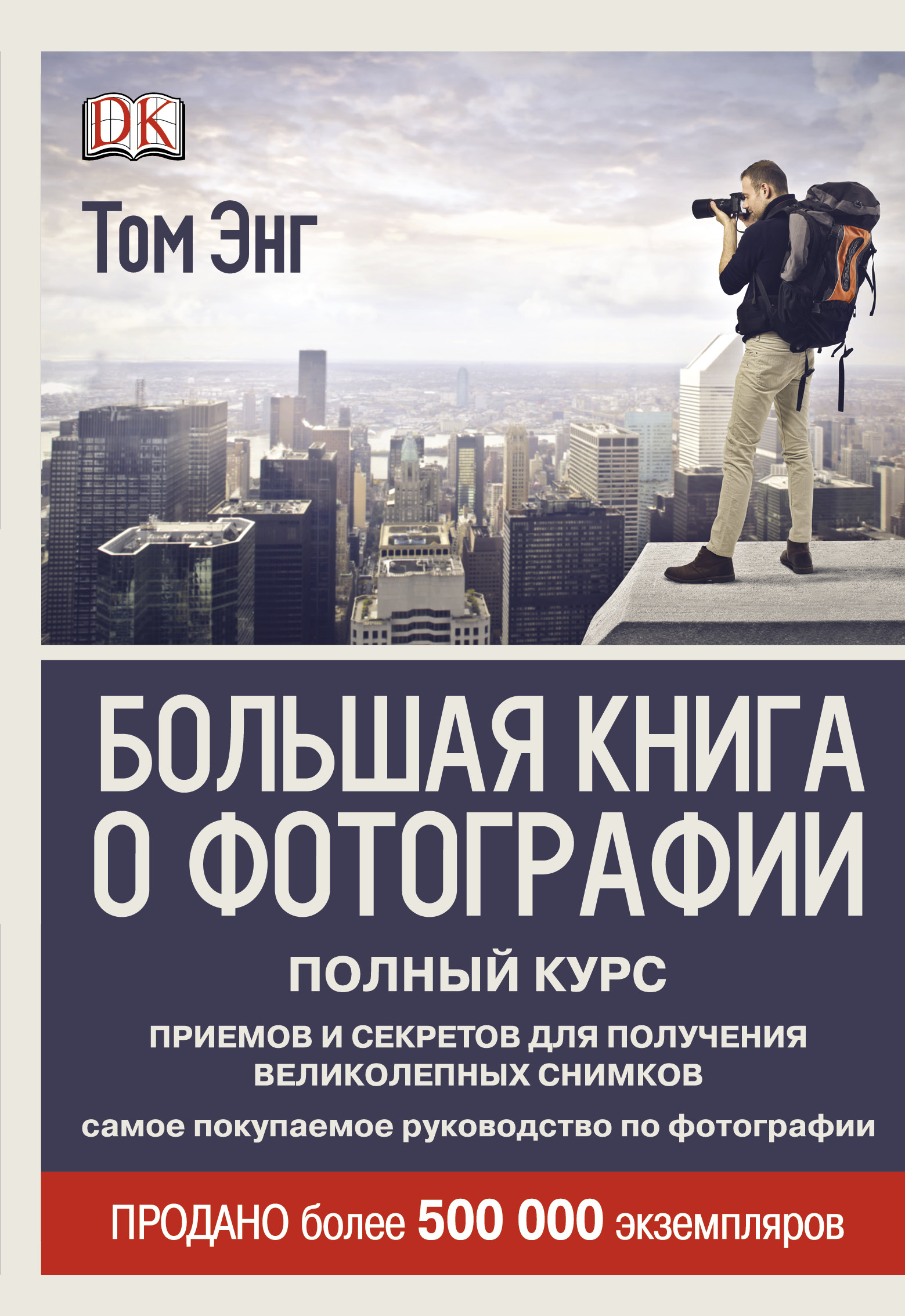 Энг Т. Большая книга о фотографии книги издательство аст большая книга о фотографии