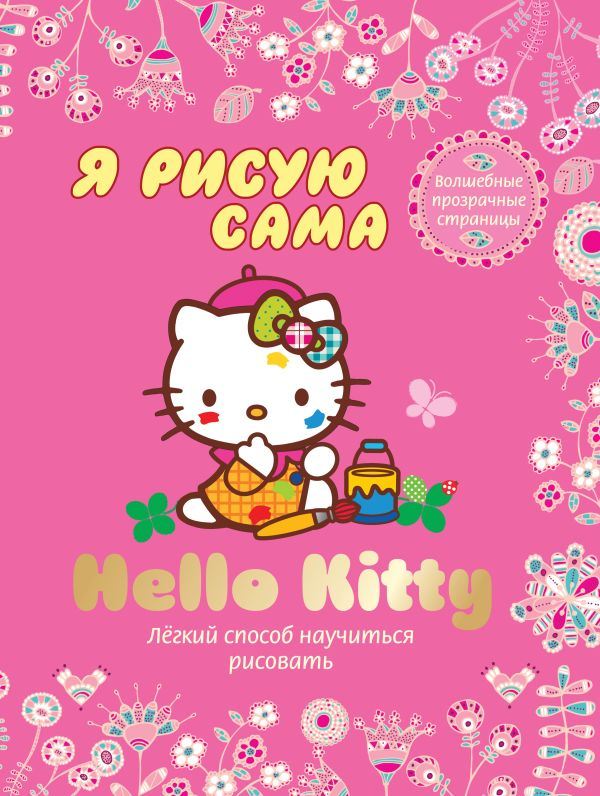 Hello Kitty. Я рисую сама .