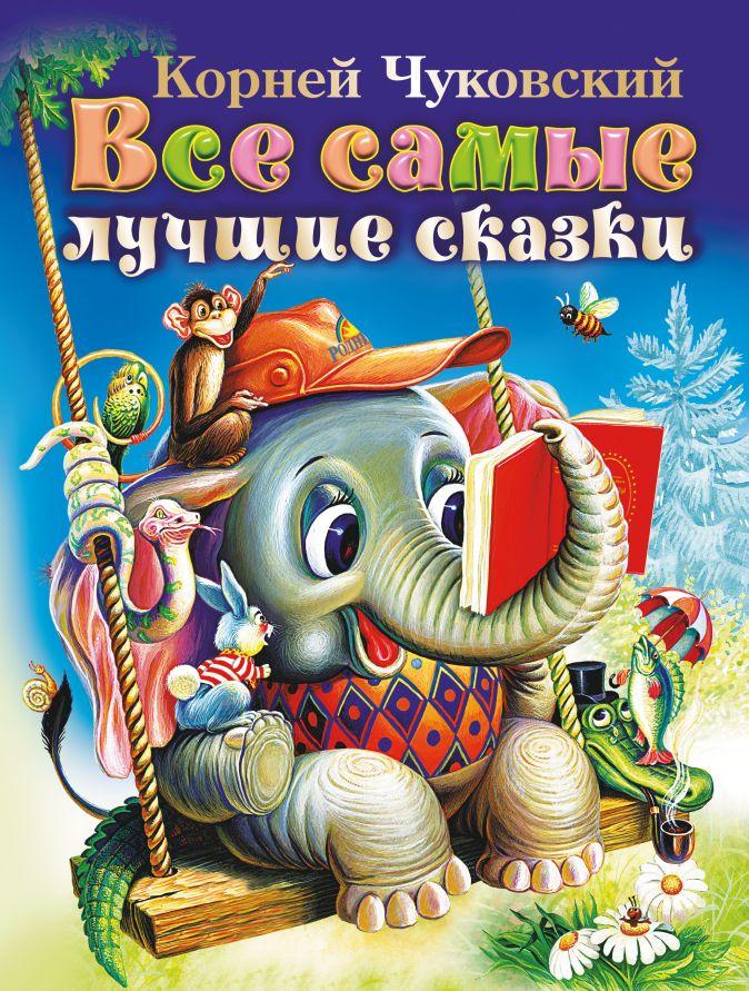 Чуковский К.И. - Все самые лучшие сказки обложка книги
