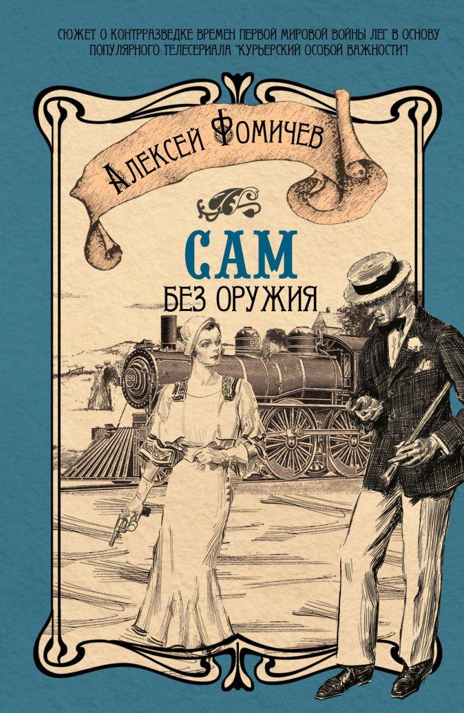 Алексей Фомичев - Сам без оружия обложка книги