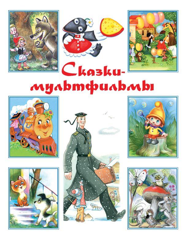 Сказки-мультфильмы Маршак С.Я., Остер Г.Б.