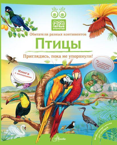 Птицы - фото 1
