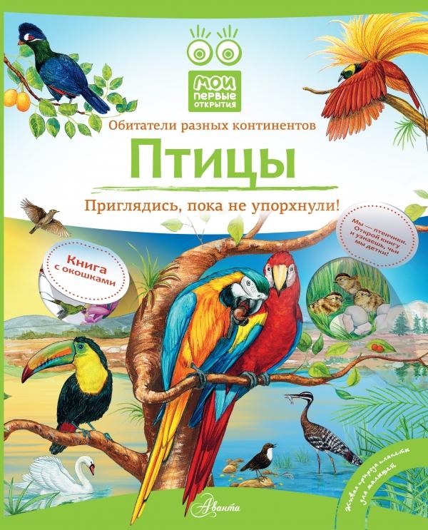 Бабенко В.Г. Птицы