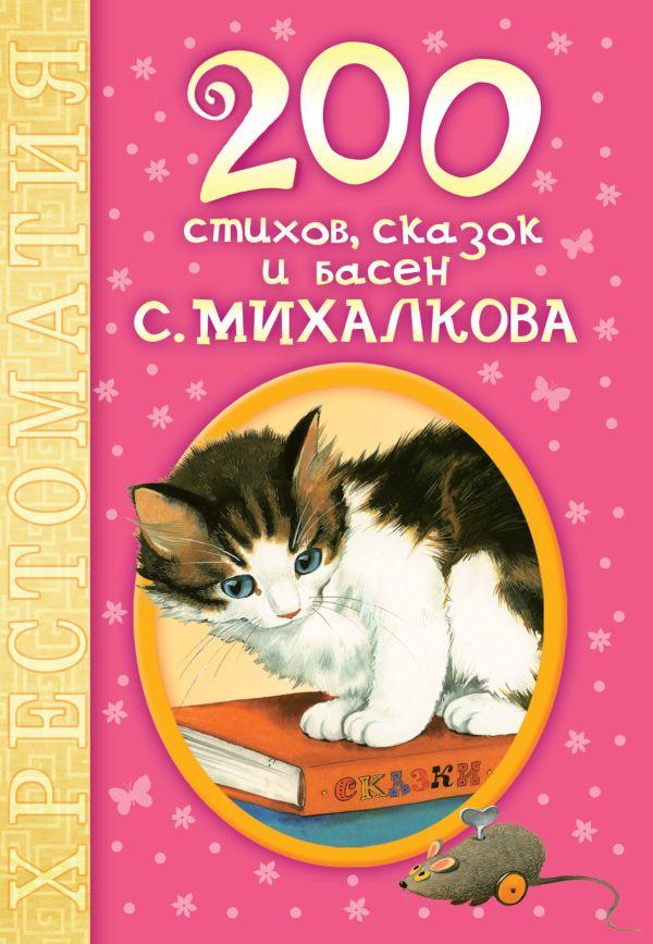 200 стихов, сказок и басен С. Михалкова Михалков С.В.
