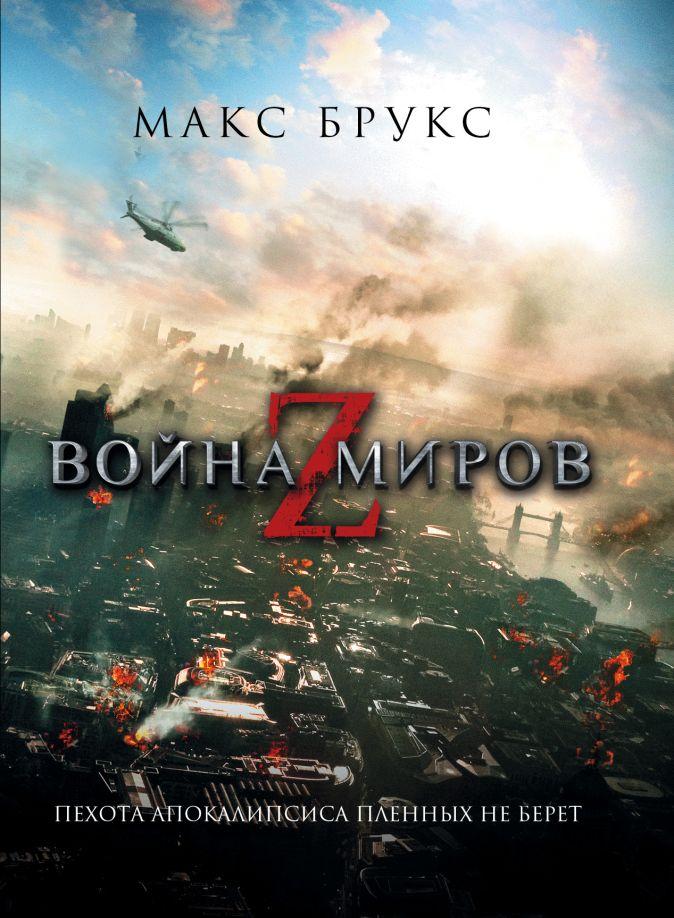 Макс Брукс - Война миров Z обложка книги