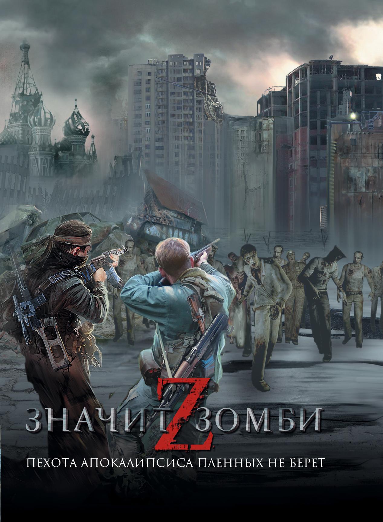 . Z - значит зомби макс брукс война миров z