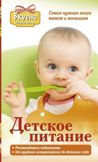 Детское питание. Самая нужная книга мама и малышам. Рекомендовано педиатрами. От грудного вскармливания до детского сада - фото 1