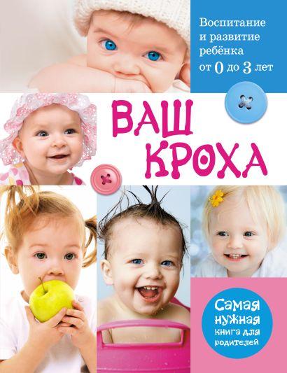 Ваш кроха - воспитание и развитие ребенка от 0 до 3 лет. Самая нужная книга для родителей - фото 1
