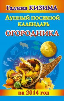 Лунный посевной календарь огородника на 2014 г.
