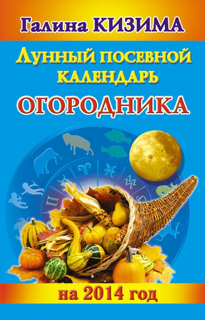 Кизима Г.А. - Лунный посевной календарь огородника на 2014 г. обложка книги