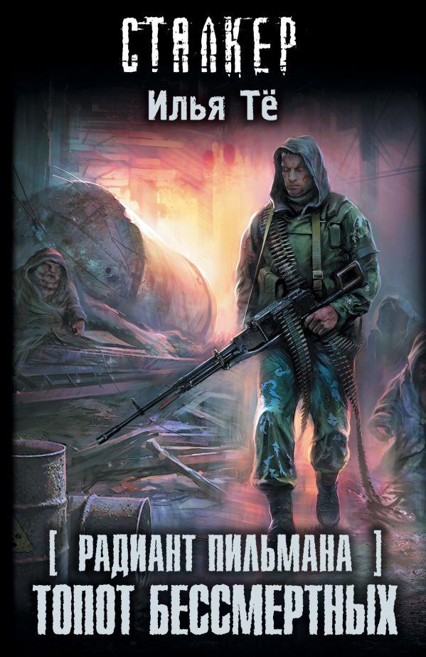 Радиант Пильмана: Топот бессмертных Тё Илья