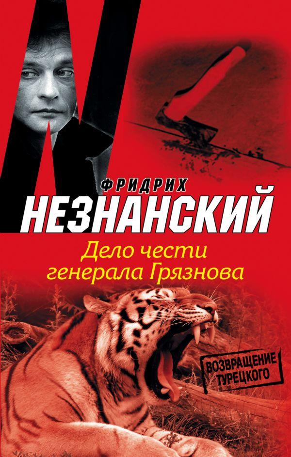 Дело чести генерала Грязнова Незнанский Ф.Е.