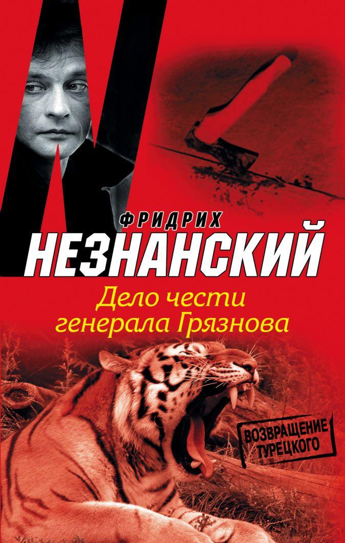 Незнанский Ф.Е. - Дело чести генерала Грязнова обложка книги