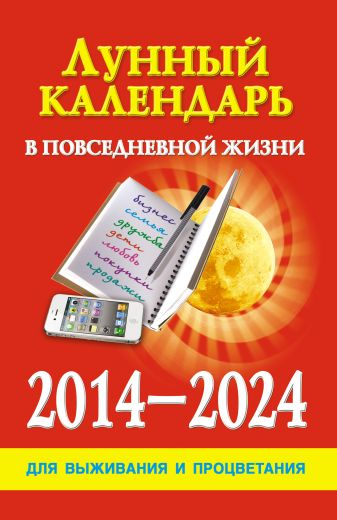 Хорсанд-Мавроматис Д. - Лунный календарь в повседневной жизни для выживания и процветания. 2014-2024 гг. обложка книги