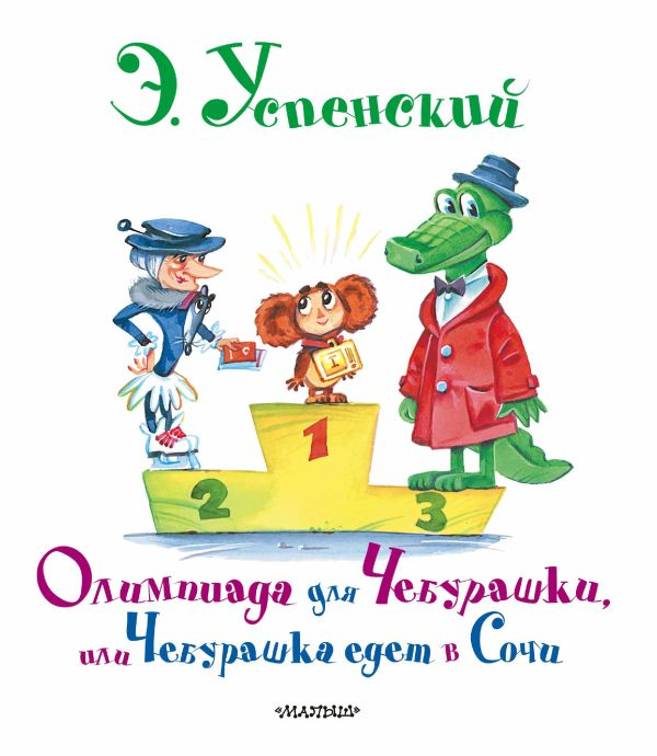 Олимпиада для Чебурашки Успенский Э.Н.