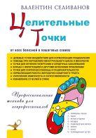 Селиванов В.С. - Целительные точки от всех болезней в пошаговых схемах' обложка книги