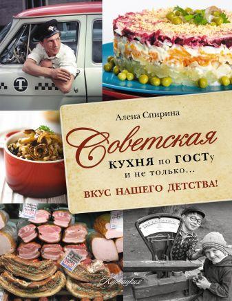 Спирина Е.В. - Советская кухня по ГОСТУ и не только .... вкус нашего детства (Курбацких) обложка книги