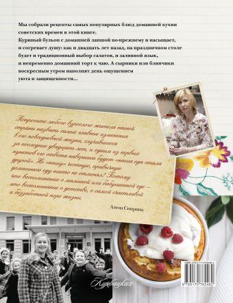 Советская кухня по ГОСТУ и не только .... вкус нашего детства (Курбацких) Спирина Е.В.