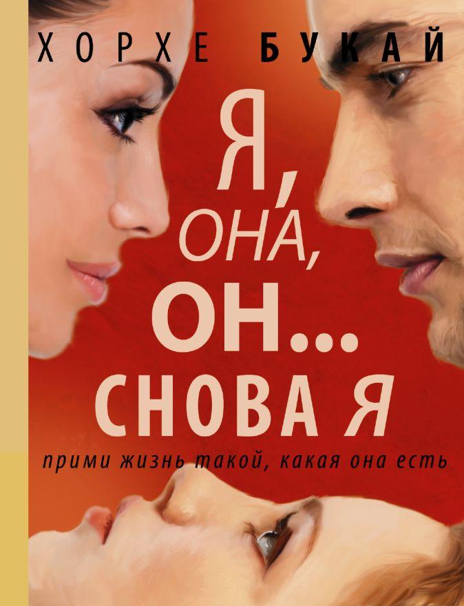 Букай Хорхе - Я, она, он... и снова я обложка книги
