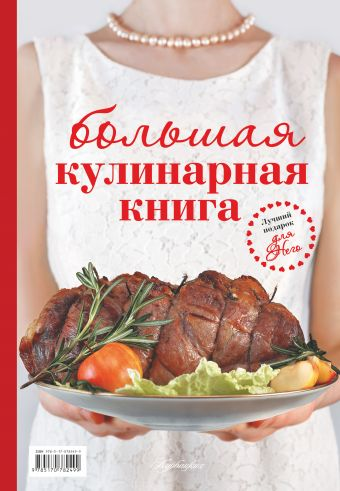 Большая кулинарная книга. Для него. Для неё (Курбацких)