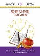 Бобровский А. В. - Дневник питания. Методики «Доктора Борменталя»' обложка книги
