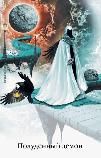Полуденный демон Солнцева Наталья