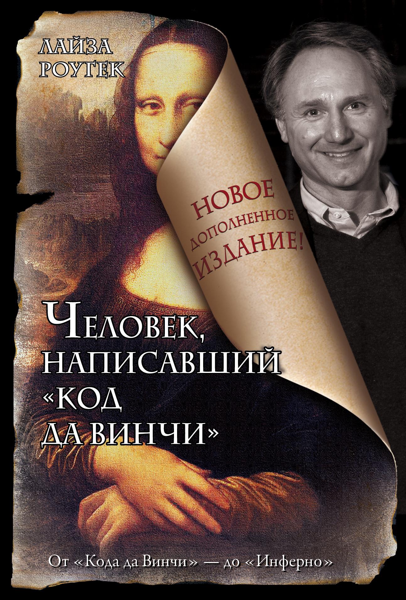 Лайза Роугек Человек, написавший Код да Винчи гриффит джонс р код да винчи и тайны храма