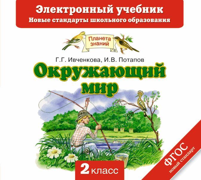 Окружающий мир. 2 класс. Электронный учебник (CD) Ивченкова Г.Г., Потапов И.В.