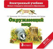 Окружающий мир. 3 класс. Электронный учебник (CD)