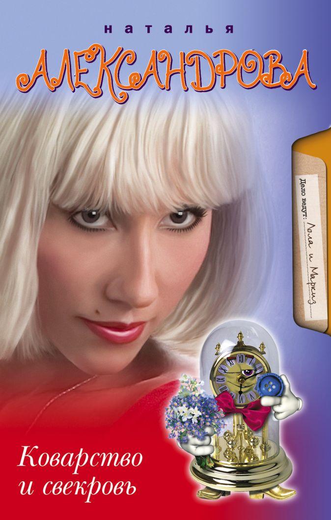 Александрова Наталья - Коварство и свекровь (2 вар) обложка книги